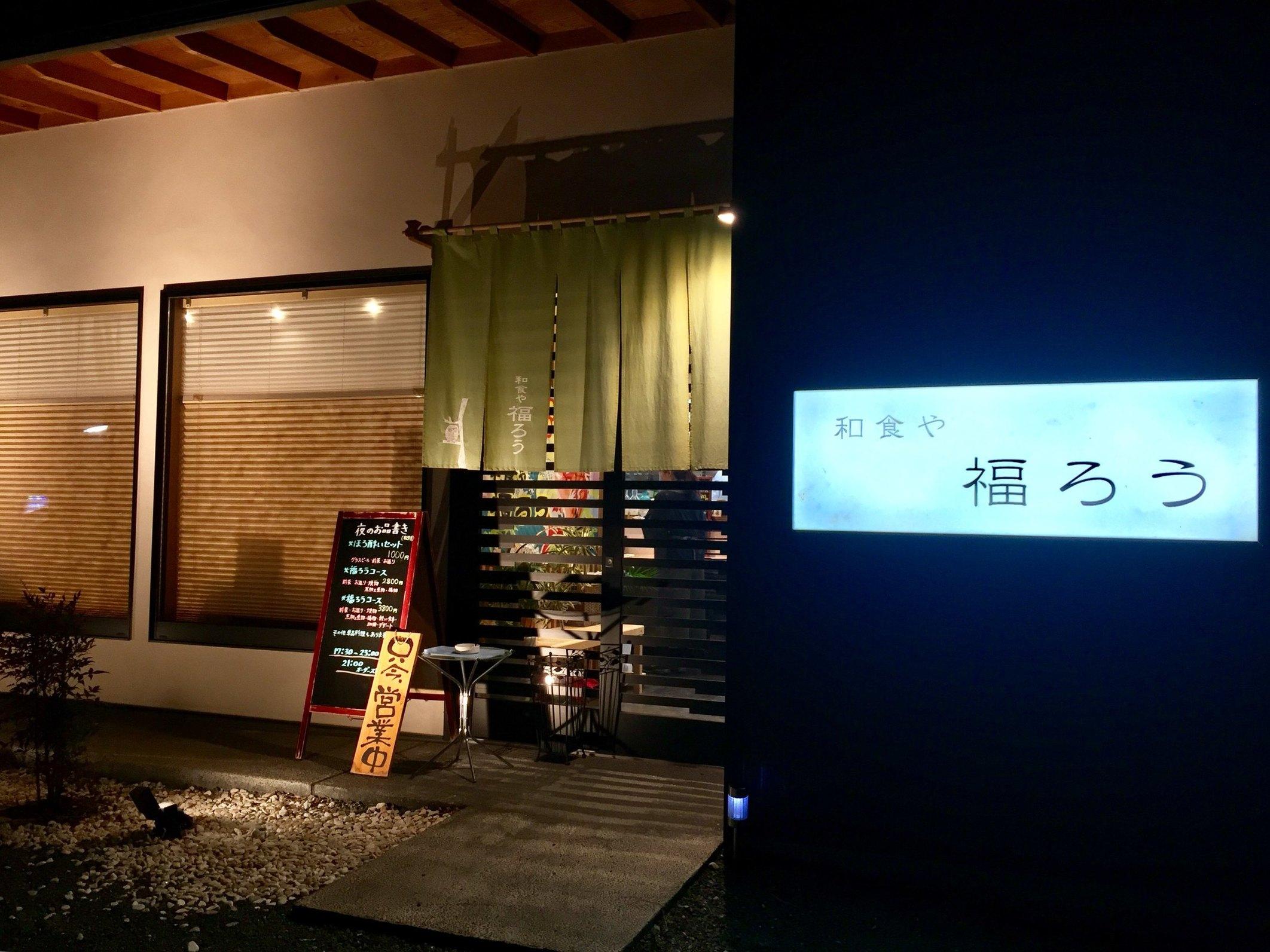 和食や 福ろう name=