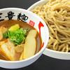 三豊麺 恵美須町店