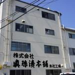 真珠漬本舗 - 本社工場