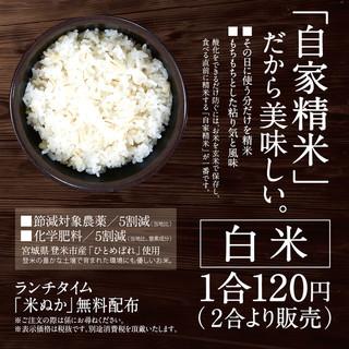 安心安全なお米「お米が美味しい」