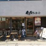 鎌倉ジェラート -