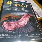 焼肉屋かねちゃん - 牛わらじの説明
