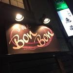 手羽先BonBon -