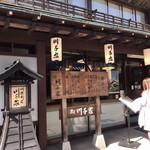 Kawachiya - 外観