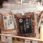 土佐清水ワールド - 宗田節も売っています。