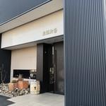支留比亜珈琲 - 外観写真:春日井高山店