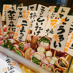 82440336 - 野菜串巻き