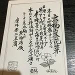 中国精進料理 凛林 - 和食の様なお品書き