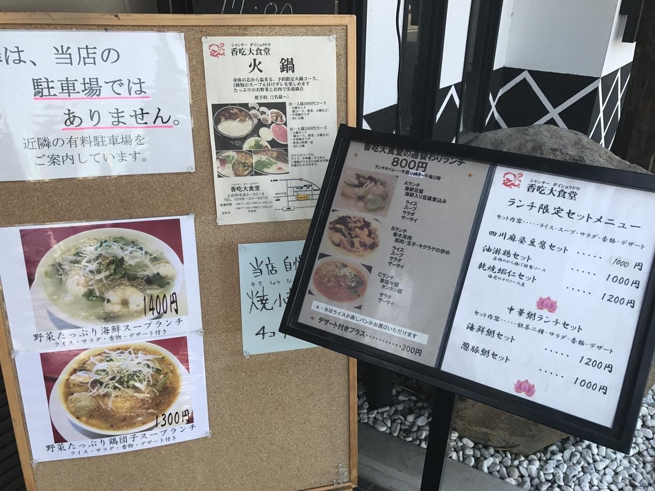 香港飲茶と中国料理のお店 香吃大食堂 name=