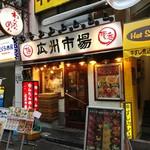 広州市場 西新宿店 - 外観