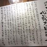 駅前豚骨ラーメン ニネンヤ -