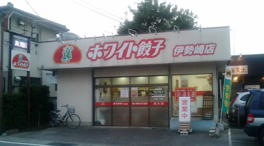 ホワイト餃子 伊勢崎店