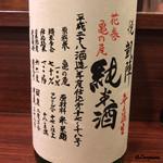 魚菜 - 悦 凱陣 花巻亀の尾 無濾過純米酒