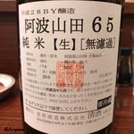 魚菜 - 長珍 阿波山田65 純米生無濾過