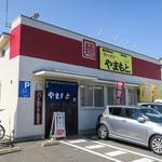 ラーメンやまもと - 春日市下白水南の「ラーメンやまもと 春日本店」さん。
