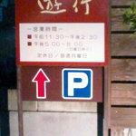 遊行 - お店の営業時間と駐車場の案内板