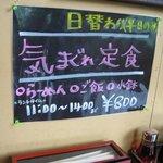 8246739 - 気まぐれ定食800円
