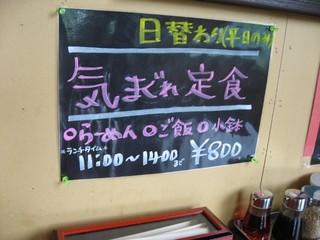 雲仙ラーメン - 気まぐれ定食800円