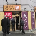 天ぷら さいとう 博多 - 外観、人気だ
