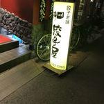 神田餃子屋 -
