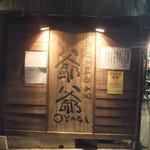 爺爺 - 外観(2018.2.6)