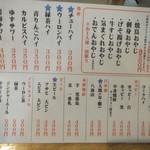 爺爺 - ドリンクメニュー(2018.2.6)