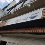 麺~leads~なかの -