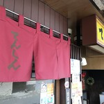 てんしん - 山電東二見駅北口出てすぐ、玉子焼が、お好み焼きの老舗です(2018.3.15)