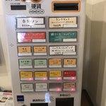 82481094 - 券売機で食券購入〜♫