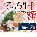 玄品ふぐ - 料理写真:「てっちり」一人前1,980円(税抜)を半額の990円(税抜)でご提供!