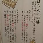 天王寺 はち八 - メニュー