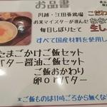 醤遊王国 - メニュー