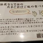 醤遊王国 - たまごかけご飯の食べ方