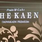 ザ・カエン - ケーキ店舗