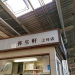 弥生軒 - 2号店は売店です