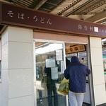 弥生軒 - 2号店の裏にある5号店はうどんそばのお店です