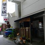田そば  - 目立たない場所柄、観光客というより地元の人々の愛されているお店のように見える