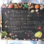 カフェ・ブルージュ - 屋外のメニュー