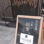さくら茶屋 -