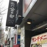金太郎 - お店の外観