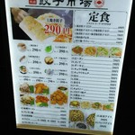 82494822 - 店頭のメニューには担々麺の単品は有りません。