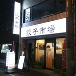 82494828 - 神田駅東口界隈の餃子市場です。