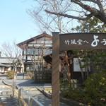 竹風堂 - 店の外観