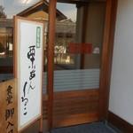 竹風堂 - 店の入口