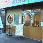 ラーメンショップ 西海 高尾駅前店 - 飛び魚が描かれた看板が目印の「西海」。
