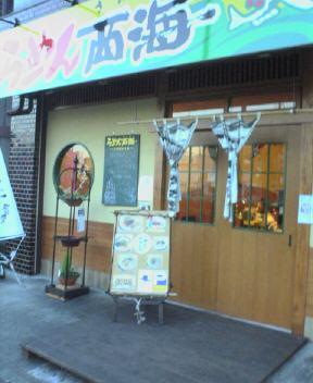 ラーメンショップ 西海 高尾駅前店