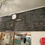クーカイ - 店内のメニュー黒板