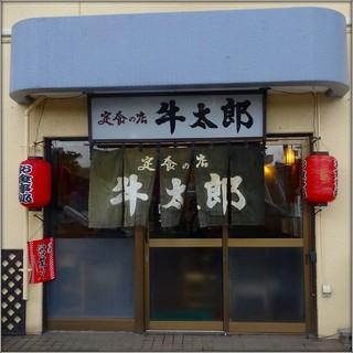 定食の店 牛太郎