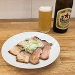麺や七彩 - 「ビール(中ビン)」500円と「単品チャーシュー」250円