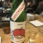 おまめさん - スカル君は日本酒♪